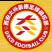 西安大興崇德FC