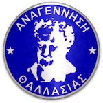 Anagennisi Thalassias Badge