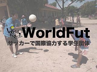 WorldFut